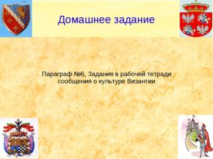 Параграф №6, Задания в рабочей тетради сообщения о культуре Византии Домашнее