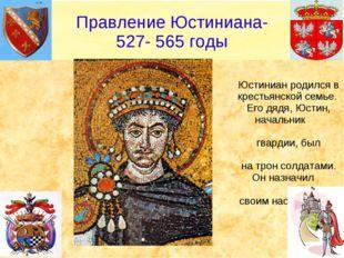 Юстиниан родился в крестьянской семье. Его дядя, Юстин, начальник императорс