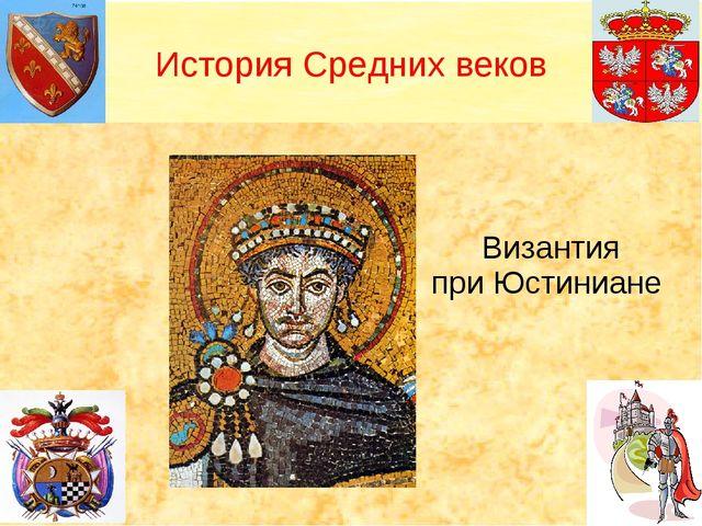 Византия при Юстиниане История Средних веков