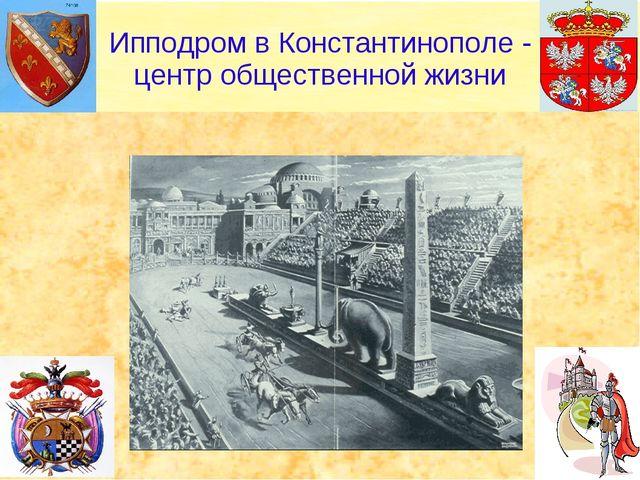 Ипподром в Константинополе - центр общественной жизни