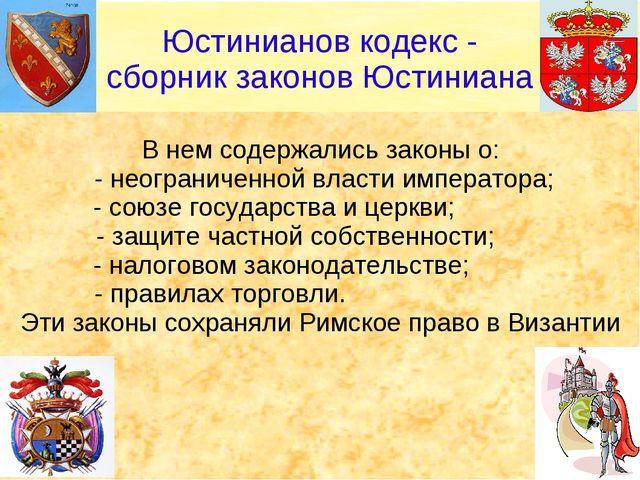 В нем содержались законы о: - неограниченной власти императора; - союзе госуд...