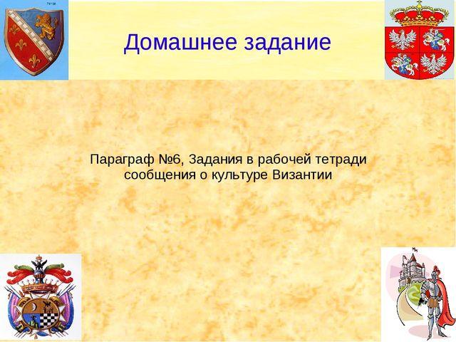 Параграф №6, Задания в рабочей тетради сообщения о культуре Византии Домашнее...
