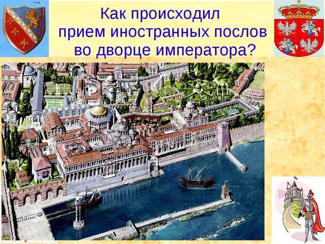 Как происходил прием иностранных послов во дворце императора?