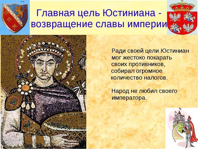 Ради своей цели Юстиниан мог жестоко покарать своих противников, собирал огр...