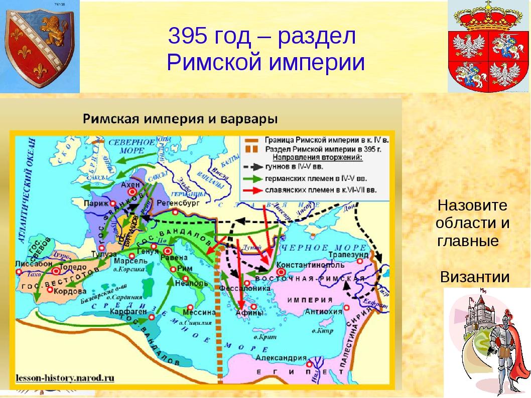 Назовите области и главные города Византии 395 год – раздел Римской империи