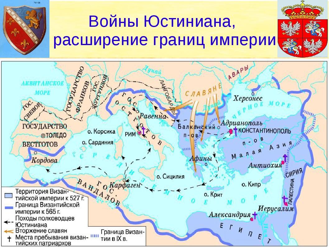 Войны Юстиниана, расширение границ империи