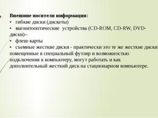 Внешние носители информации: • гибкие диски (дискеты) • магнитооптические уст