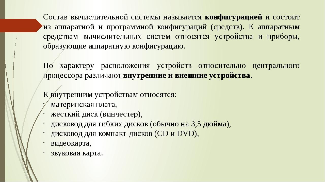 Состав вычислительной системы называется конфигурацией и состоит из аппаратно...
