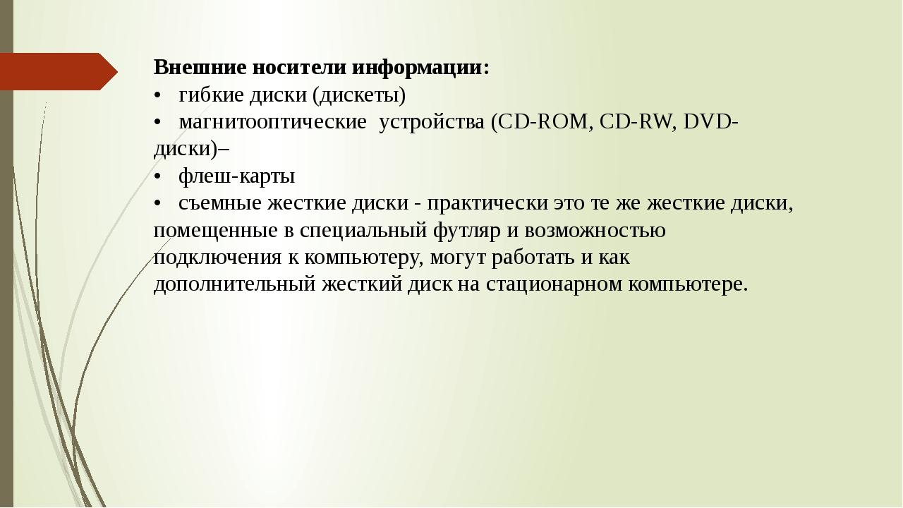 Внешние носители информации: • гибкие диски (дискеты) • магнитооптические уст...