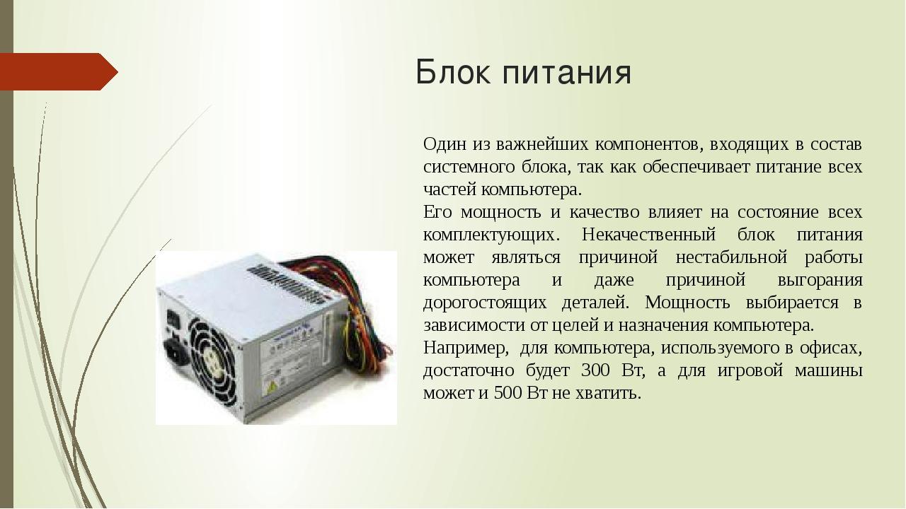 Блок питания Один из важнейших компонентов, входящих в состав системного блок...