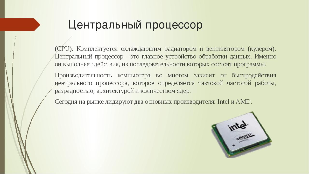 Центральный процессор (CPU). Комплектуется охлаждающим радиатором и вентилято...