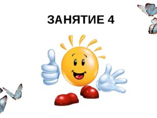 ЗАНЯТИЕ 4