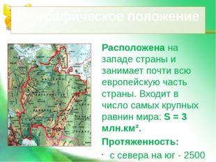 Географическое положение Расположена на западе страны и занимает почти всю ев