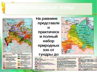Природные зоны На равнине представлен практически полный набор природных зон