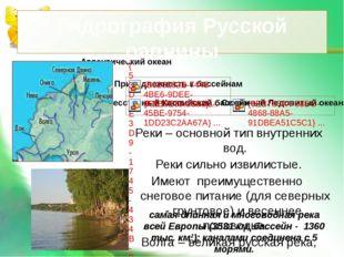 Гидрография Русской равнины Реки – основной тип внутренних вод. Реки сильно и