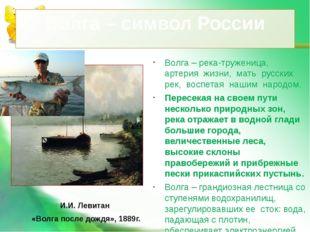 Волга – река-труженица, артерия жизни, мать русских рек, воспетая нашим народ