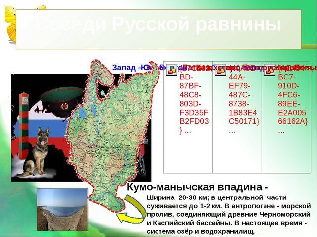 Соседи Русской равнины Ширина 20-30 км; в центральной части суживается до 1-2...