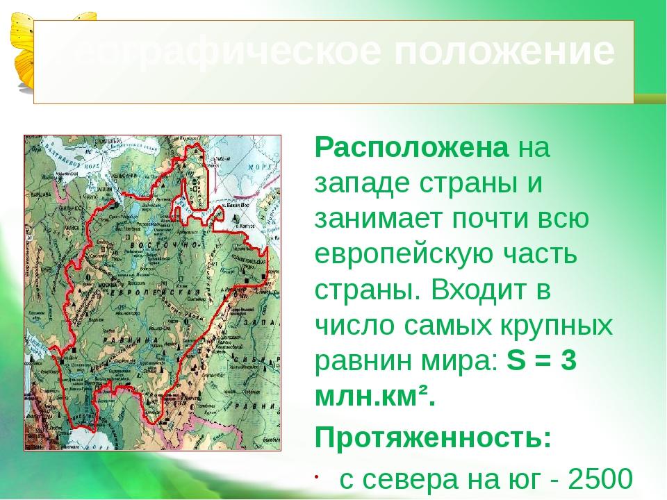 Географическое положение Расположена на западе страны и занимает почти всю ев...
