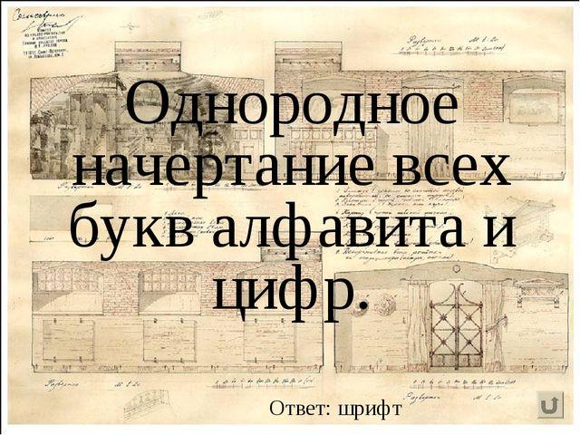 Штриховая Штрихпунктирная основная Разомкнутая 4. Сплошная волнистая Ответ: ш...