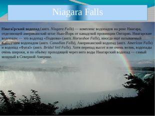 Niagara Falls Ниага́рский водопад (англ.Niagara Falls)— комплекс водопадов