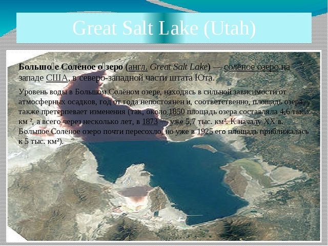 Great Salt Lake (Utah) Большо́е Солёное о́зеро (англ.Great Salt Lake)— солё...