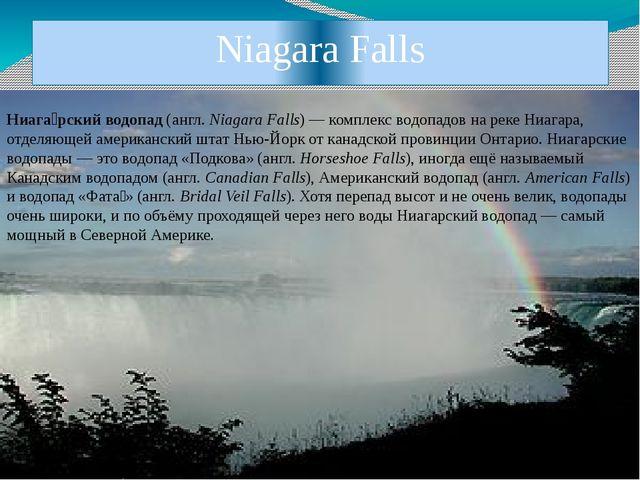 Niagara Falls Ниага́рский водопад (англ.Niagara Falls)— комплекс водопадов...