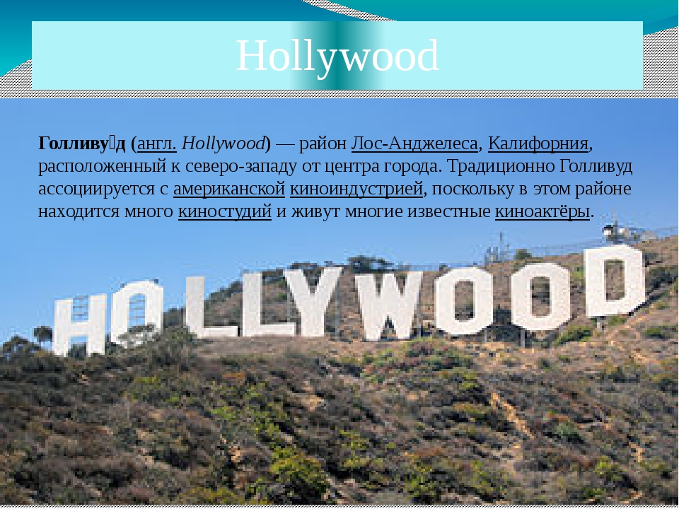 Hollywood Голливу́д (англ.Hollywood)— район Лос-Анджелеса, Калифорния, расп...