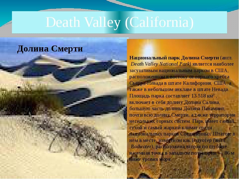 Death Valley (California) Долина Смерти Национальный парк Долина Смерти (англ...