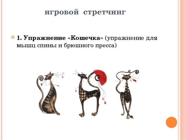 игровой стретчинг 1. Упражнение «Кошечка» (упражнение для мышц спины и брюшно...