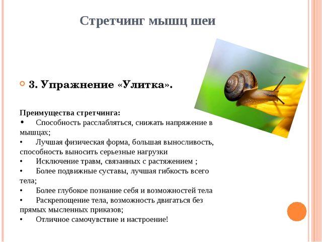 Стретчинг мышц шеи 3. Упражнение «Улитка». Преимущества стретчинга: •Способн...