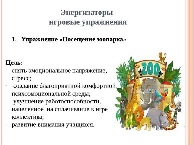 Энергизаторы- игровые упражнения 1.Упражнение «Посещение зоопарка» Цель: сня...