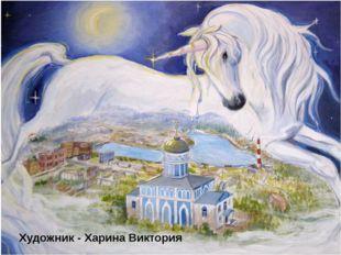 Художник - Харина Виктория