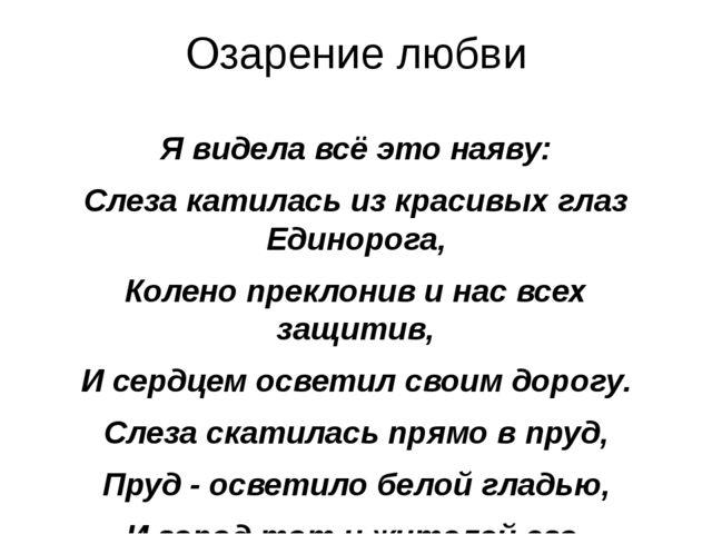 Озарение любви Я видела всё это наяву: Слеза катилась из красивых глаз Единор...
