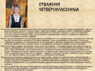 10-летняя Светлана Васильковская 4 мая 2013 года прогуливалась вместе с двумя