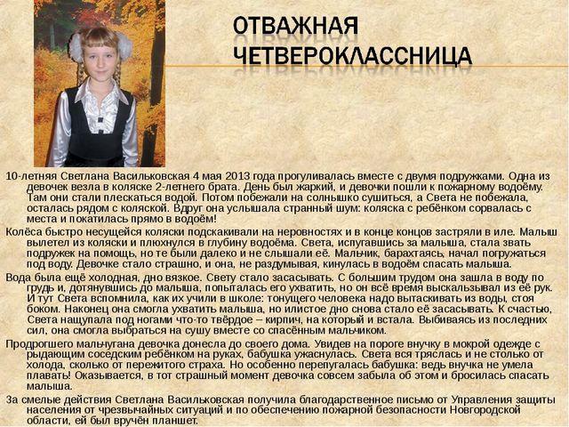 10-летняя Светлана Васильковская 4 мая 2013 года прогуливалась вместе с двумя...