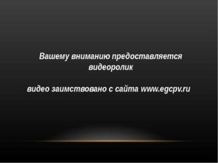 Вашему вниманию предоставляется видеоролик видео заимствовано с сайта www.egc