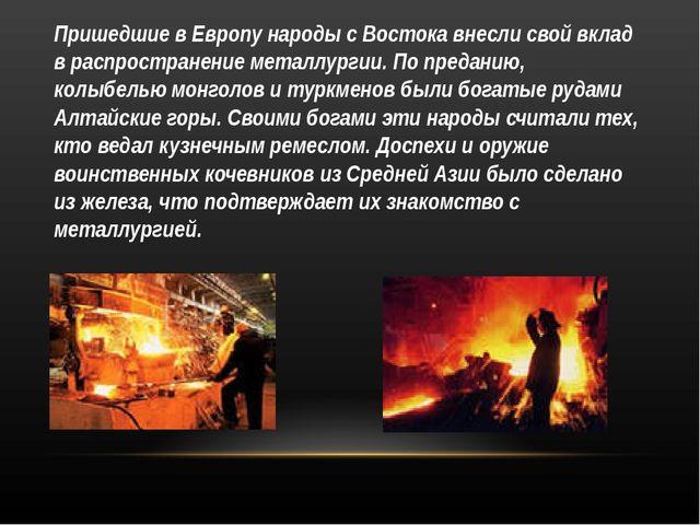 Пришедшие в Европу народы с Востока внесли свой вклад в распространение мета...