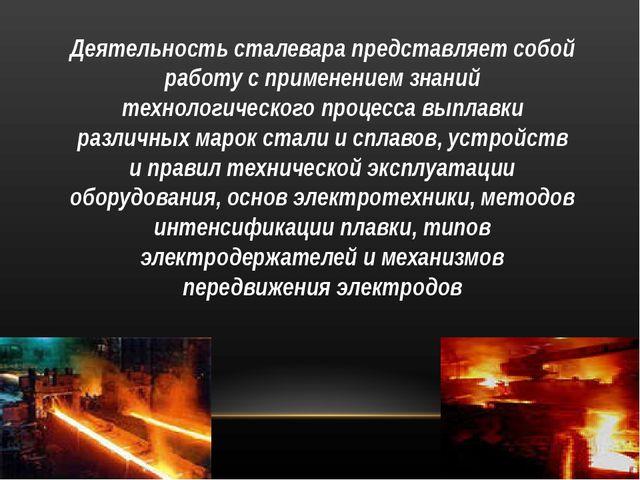 Деятельность сталевара представляет собой работу с применением знаний техноло...