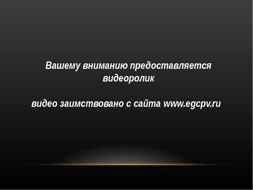 Вашему вниманию предоставляется видеоролик видео заимствовано с сайта www.egc...