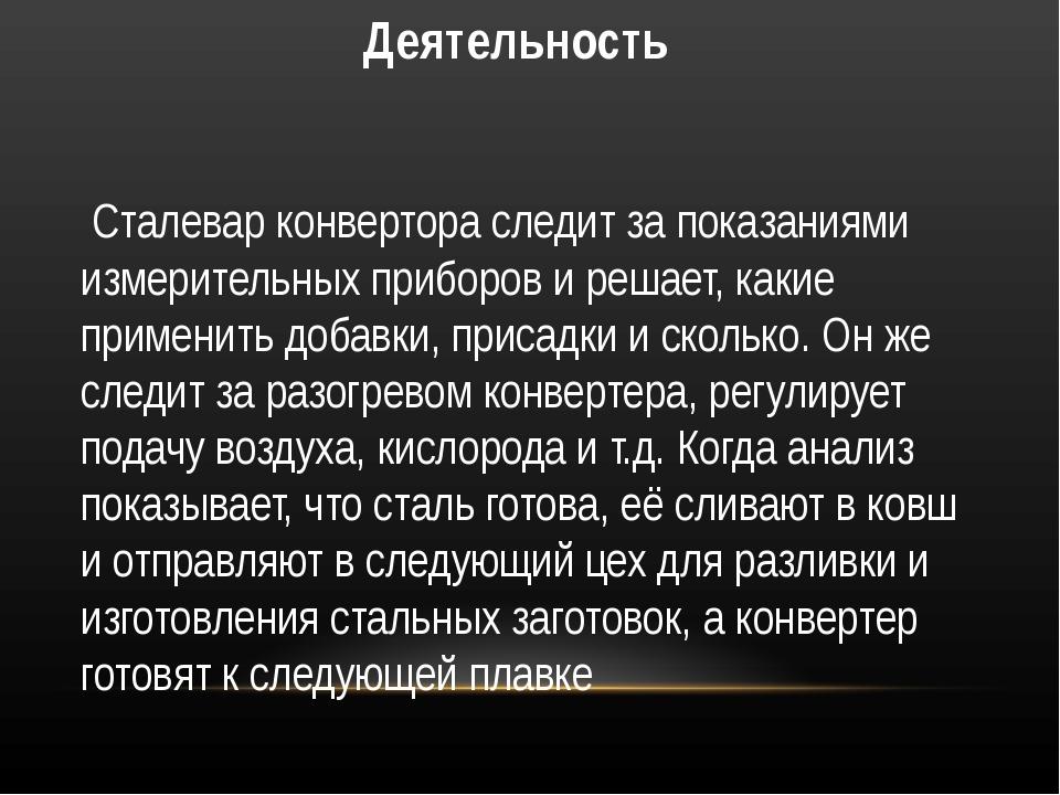 Деятельность Сталевар конвертора следит за показаниями измерительных приборо...