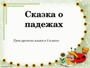 Сказка о падежах Урок русского языка в 5 классе