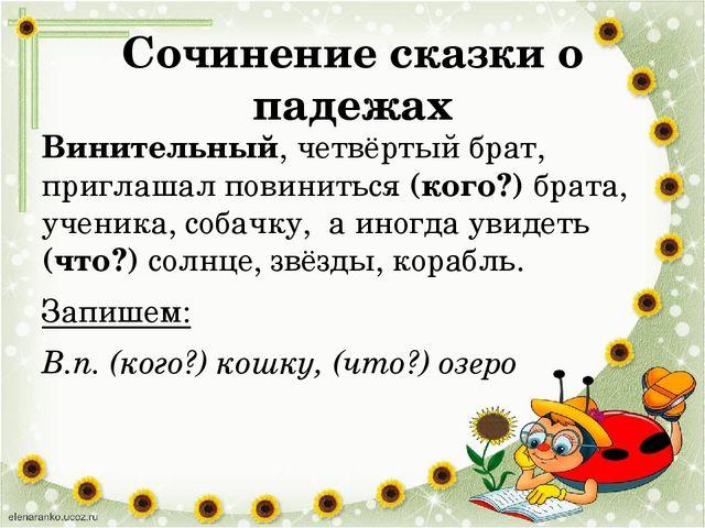 Сочинение сказки о падежах Винительный, четвёртый брат, приглашал повиниться...