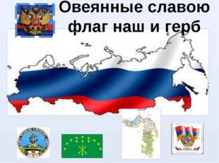 Овеянные славою флаг наш и герб