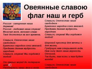Овеянные славою флаг наш и герб Россия - священная наша держава! Россия - люб