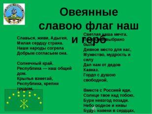 Овеянные славою флаг наш и герб Славься, живи, Адыгея, Милая сердцу страна. Н
