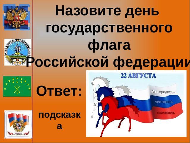 В центре герба главный герой нартского эпоса Саусрыкъо на коне Ответ: Кто изо...