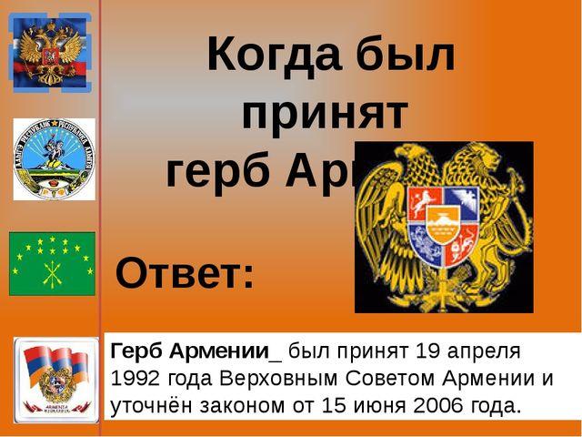 Назовите день государственного флага Российской федерации подсказка Ответ: