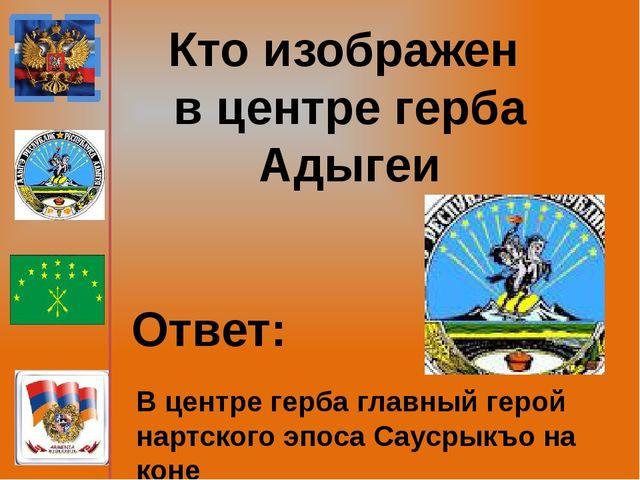 В Конституции Республики Армения утверждены следующие значения цветов: Красны...