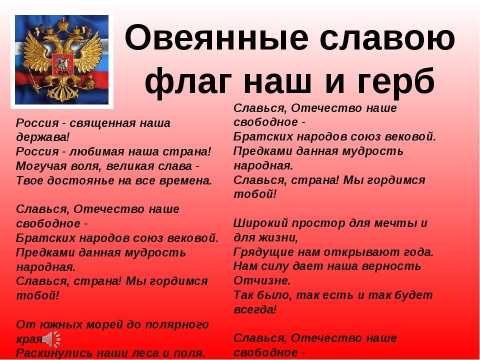 Овеянные славою флаг наш и герб Россия - священная наша держава! Россия - люб...