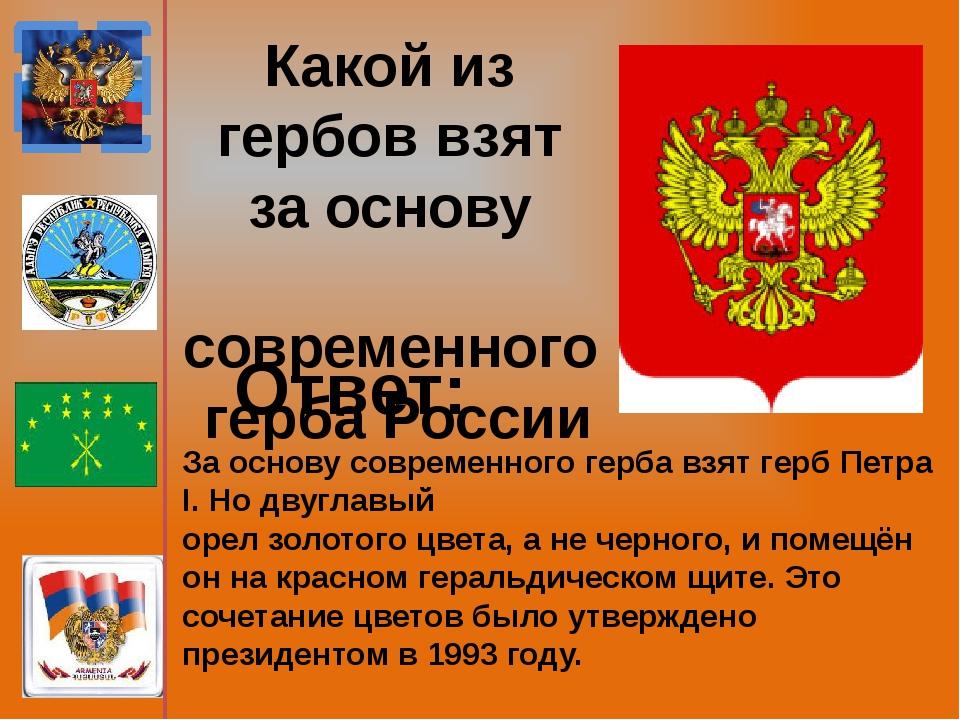 ГербАрмении_ был принят19 апреля1992 годаВерховным Советом Армениии уточн...